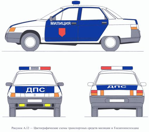 Специальная раскраска транспортных средств